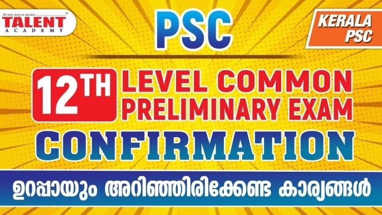 Kerala Psc Has Announced 12Th Level Preliminary Exam Date 2021 | | Blog | Talent Academy, Kerala Kerala Psc Exam Calendar June 2021