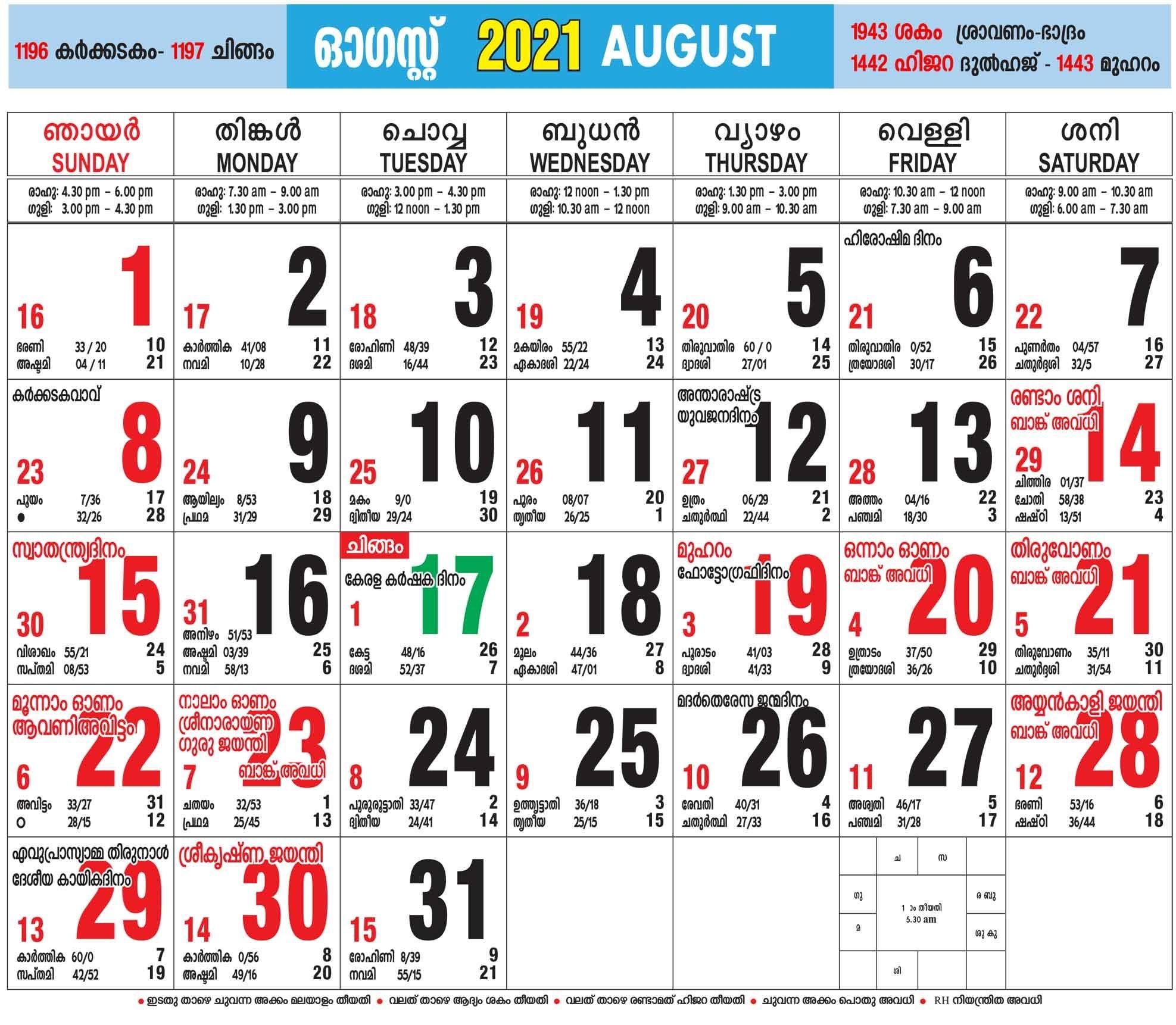 Malayalam Calendar 2021 August   Seg Next Year August Calendar 2021
