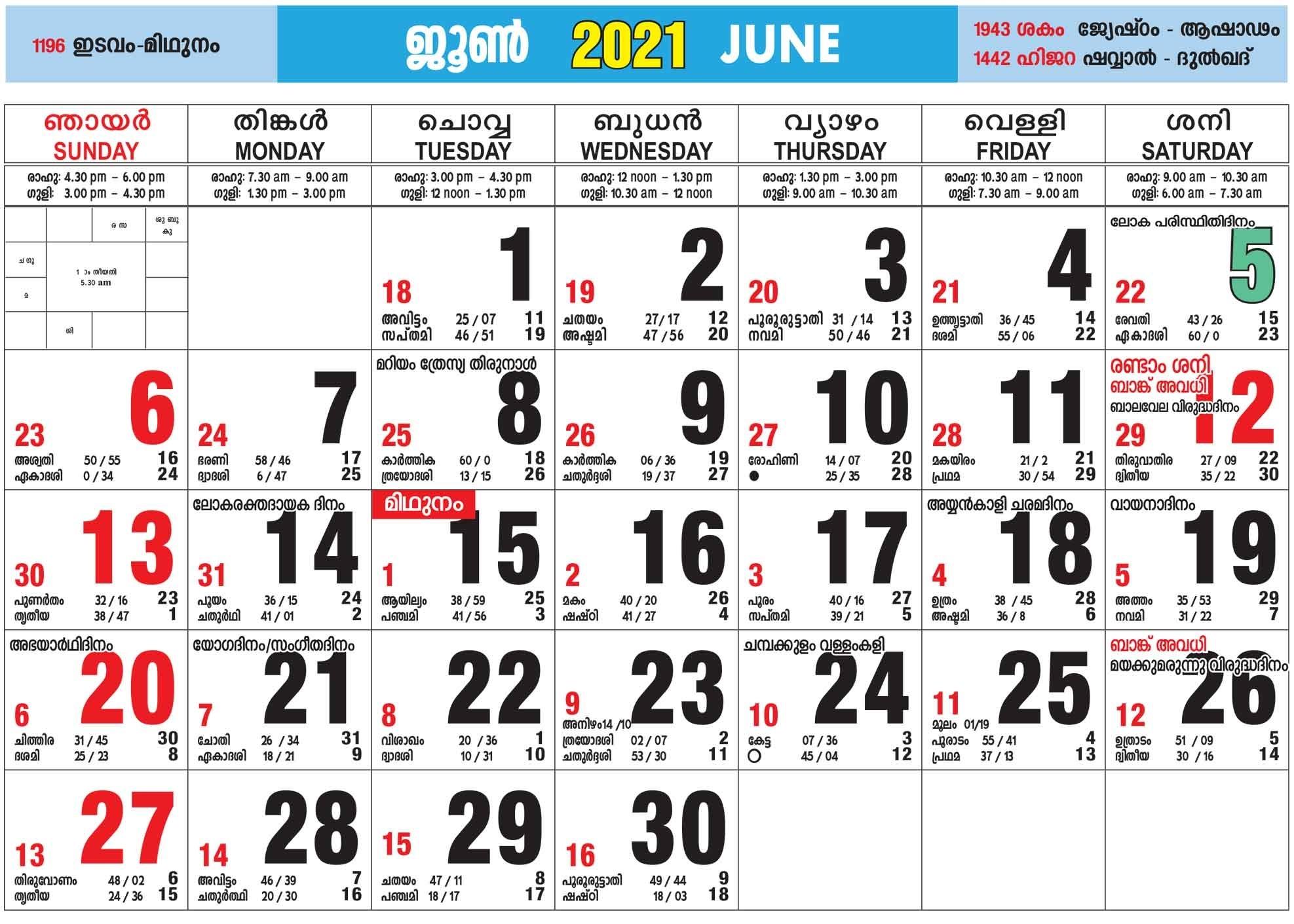 Malayalam Calendar 2021 - Calendar 2021 Manorama Calendar 2021 September