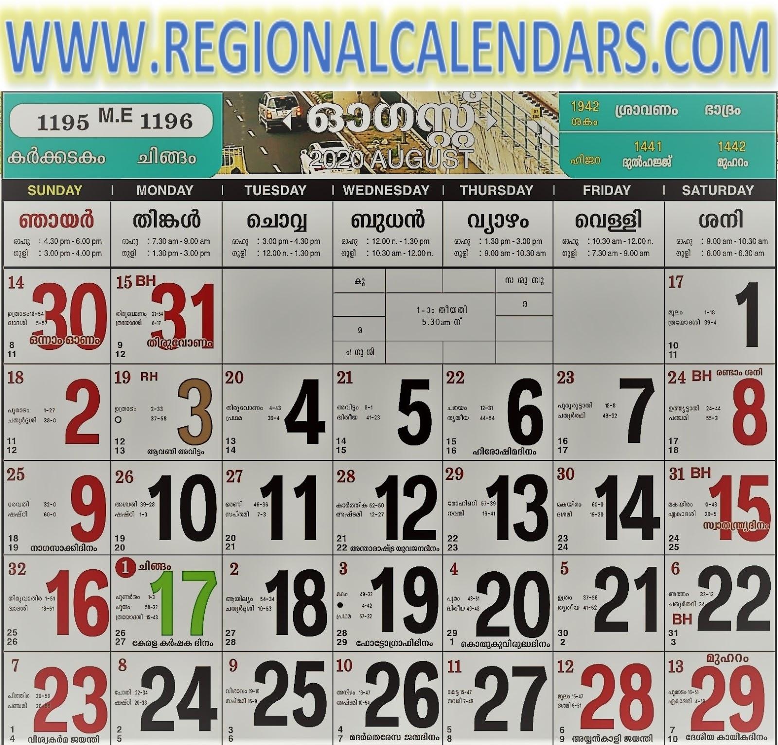 Malayalam Calendar. August,2020. Malayalam Calendar 2021 October