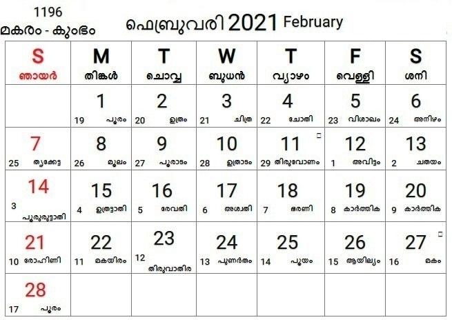Malayalam Calendar February 2021 - Malayalamcalendars Malayalam Calendar 2021 October
