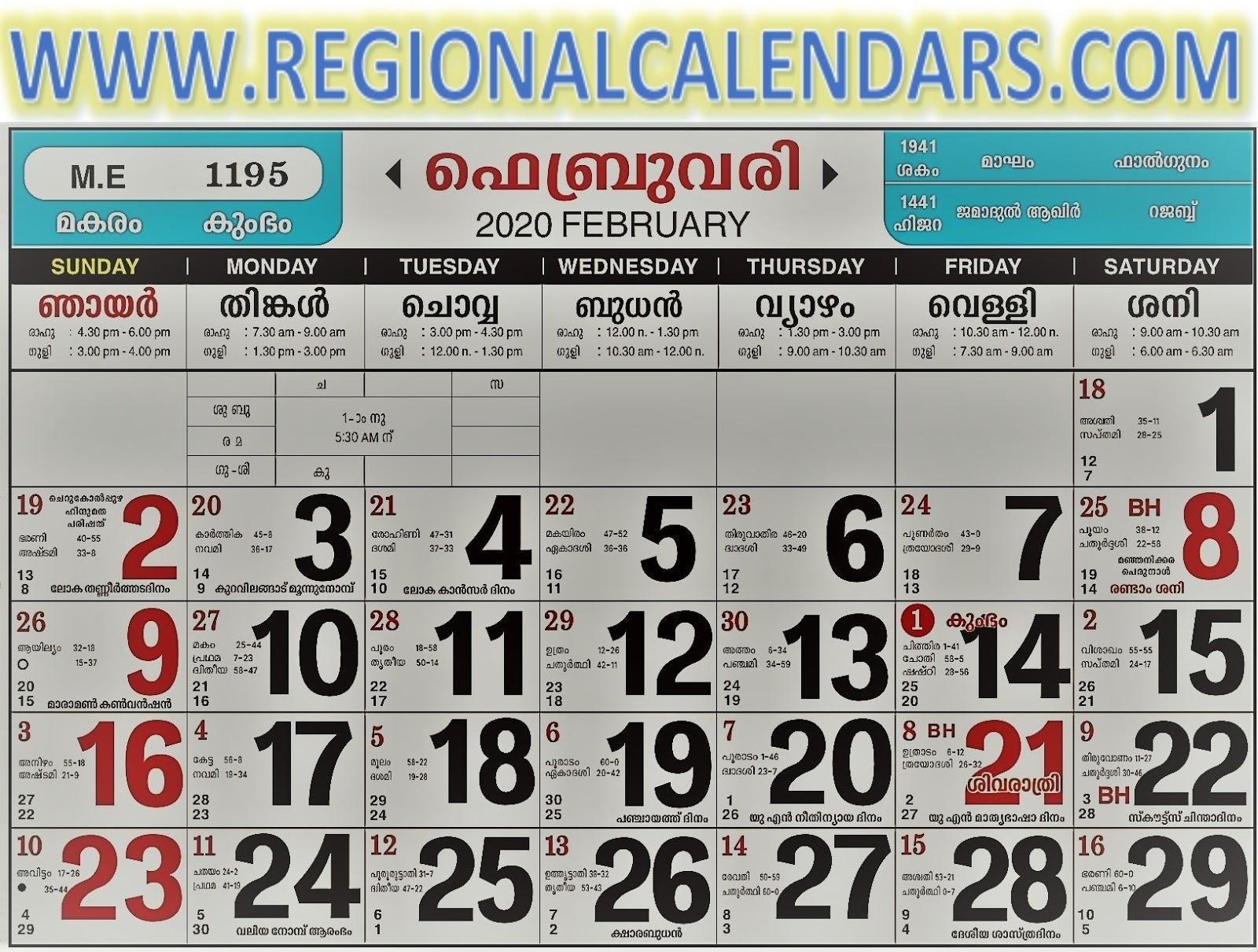 Malayalam Calendar. February,2020. Malayalam Calendar 2021 October