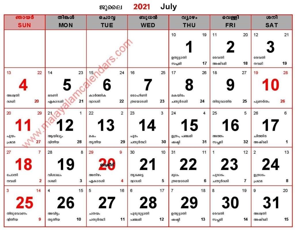 Malayalam Calendar July 2021 - Malayalamcalendars Malayalam Calendar 2021 October