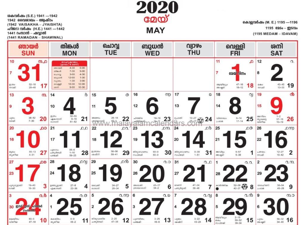 Malayalam Calendar May 2020 - Malayalamcalendars Malayalam Calendar 2021 October