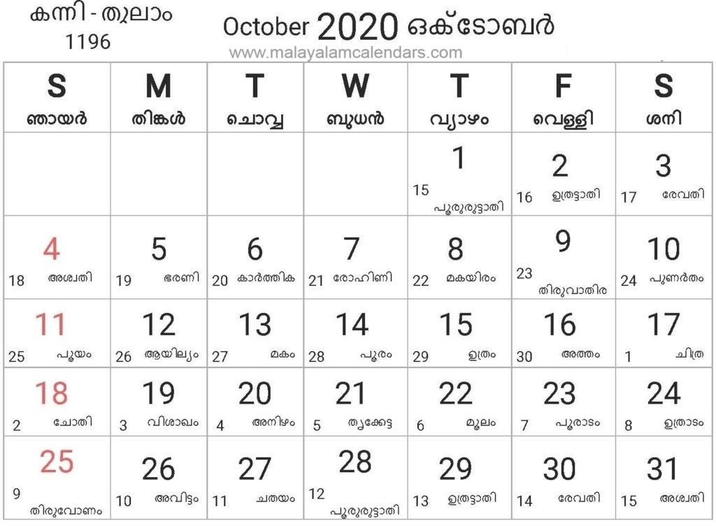 Malayalam Calendar October 2020 - Malayalamcalendars Malayalam Calendar 2021 October