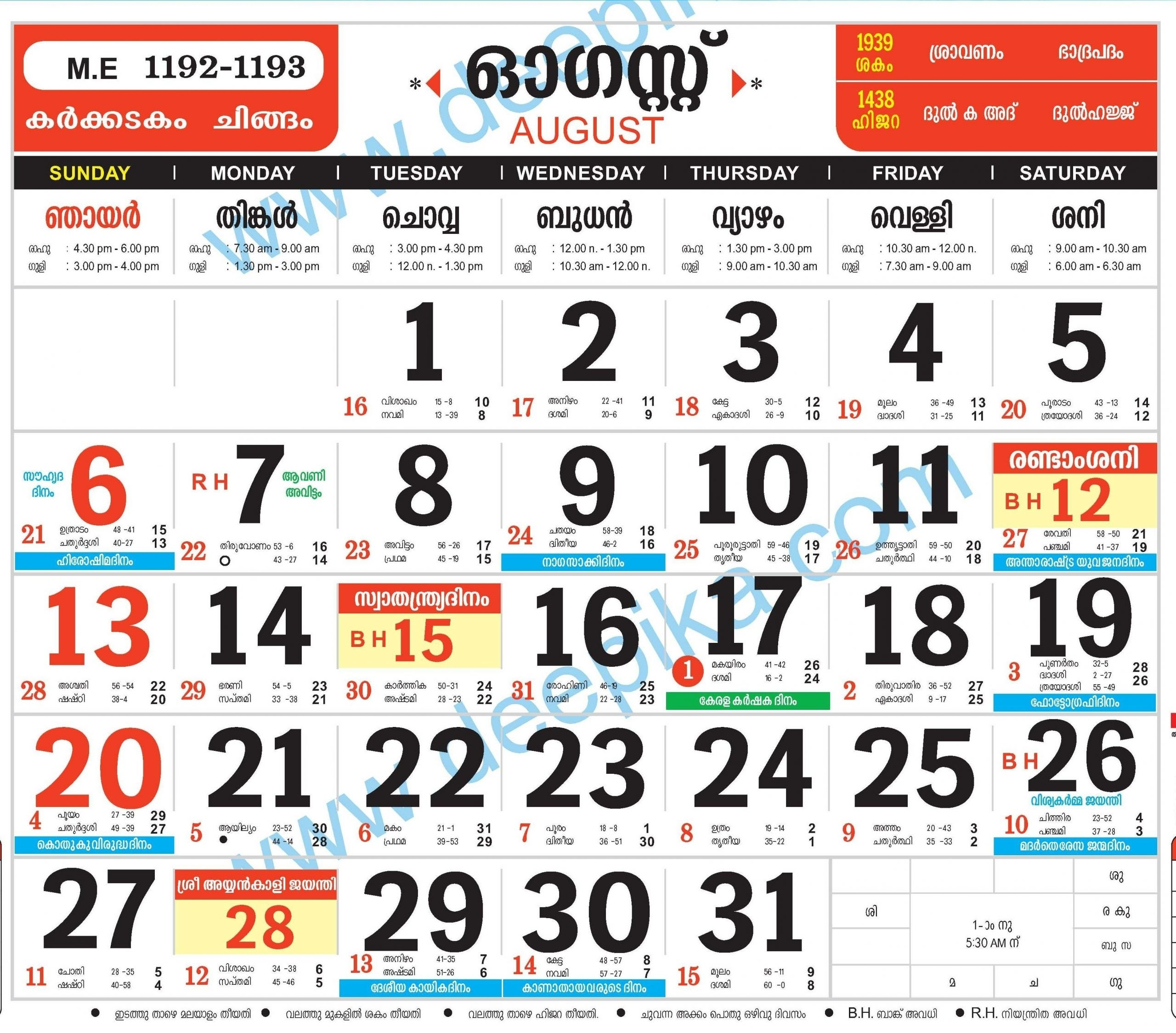 Manorama Calender 2021 - Template Calendar Design Manorama Calendar 2021 September