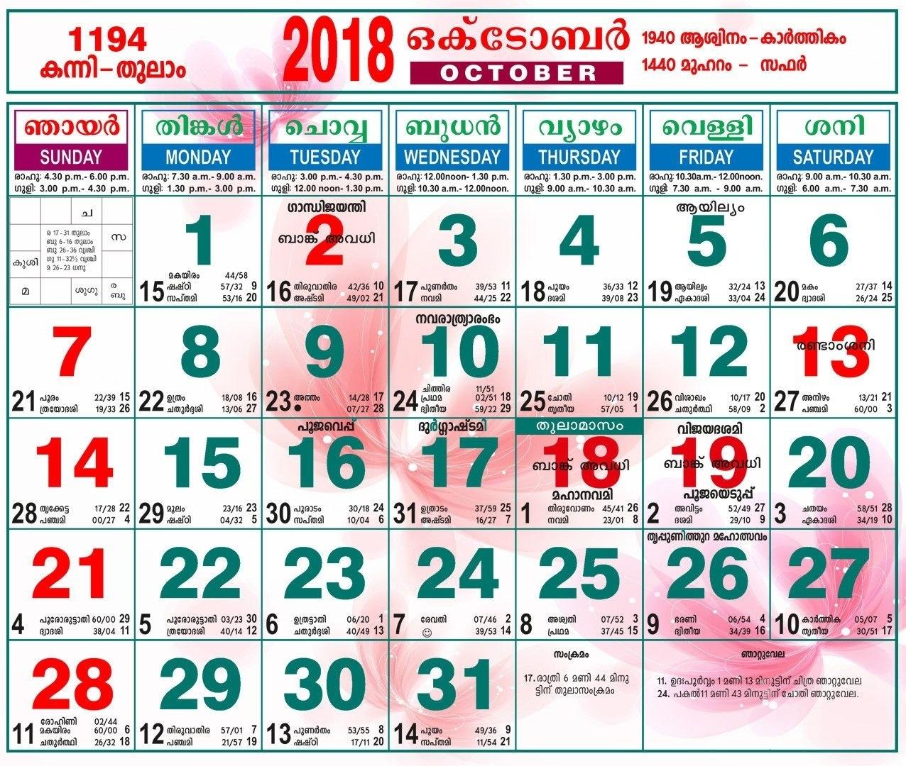 October 2018 Calendar Malayalam   Qualads Malayalam Calendar 2021 October