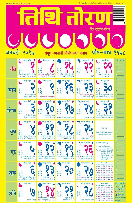 September | 2017 | Calendars 2021 | Page 7 Marriage Dates In November 2021 Hindu Calendar