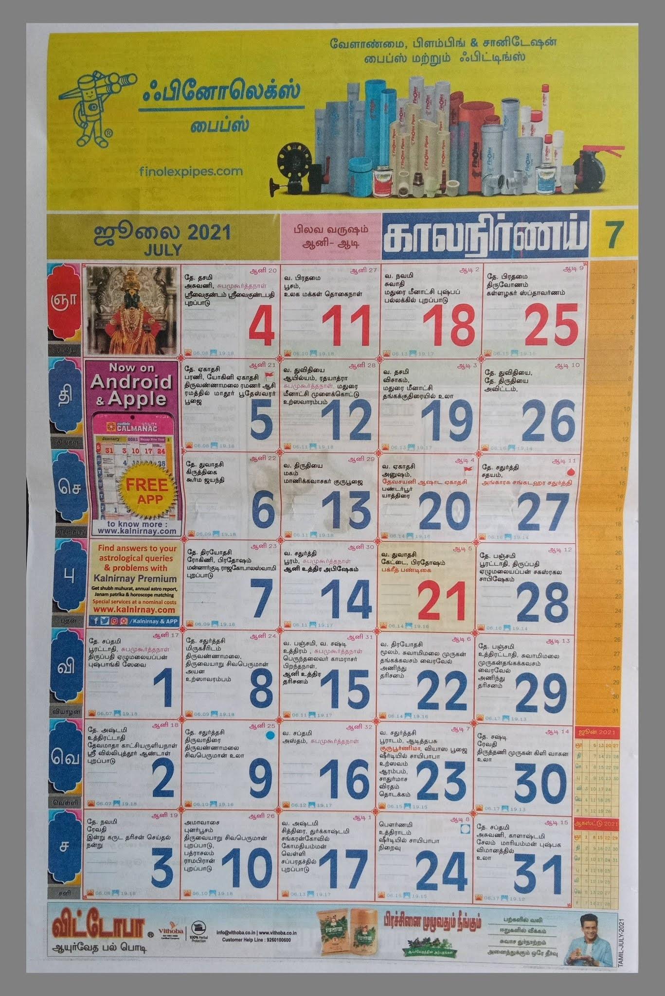 Tamil Kalnirnay Calendar 2021 | Tamil Panchang Periodical 2021 Pdf | Tamil Monthly Calendar Marriage Dates In November 2021 Hindu Calendar