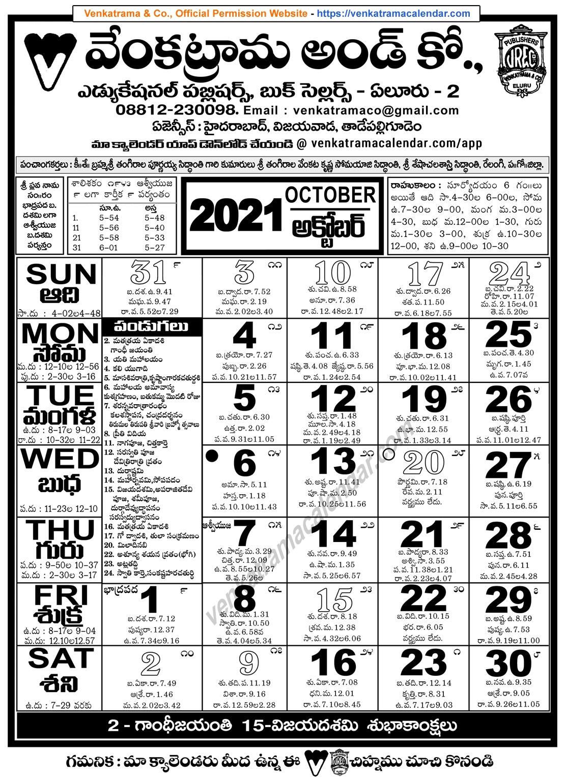 Venkatrama Co 2021 October Telugu Calendar Telugu Calendar 2021 October Andhra Pradesh