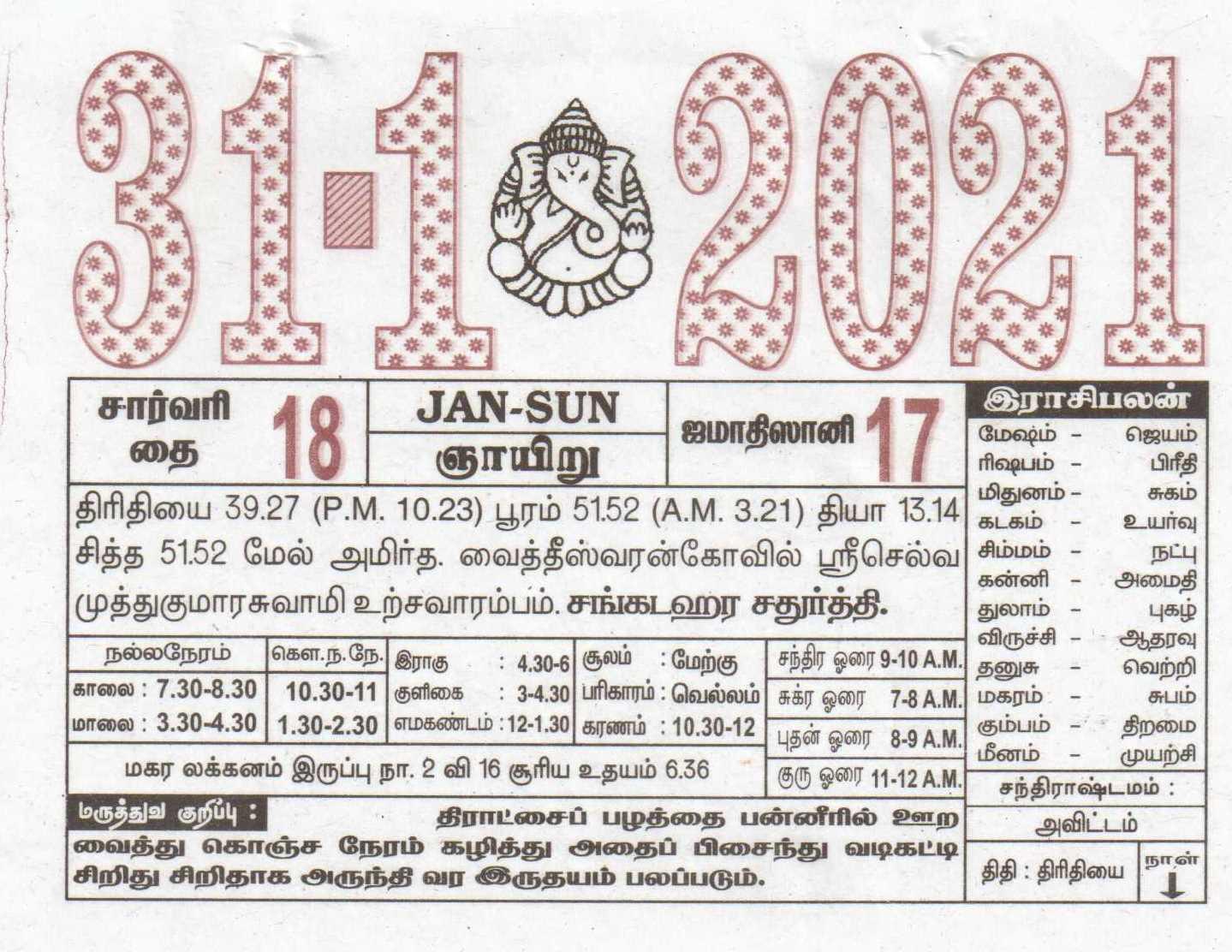 31-01-2021 Daily Calendar | Date 31 , January Daily Tear December 2021 Islamic Calendar