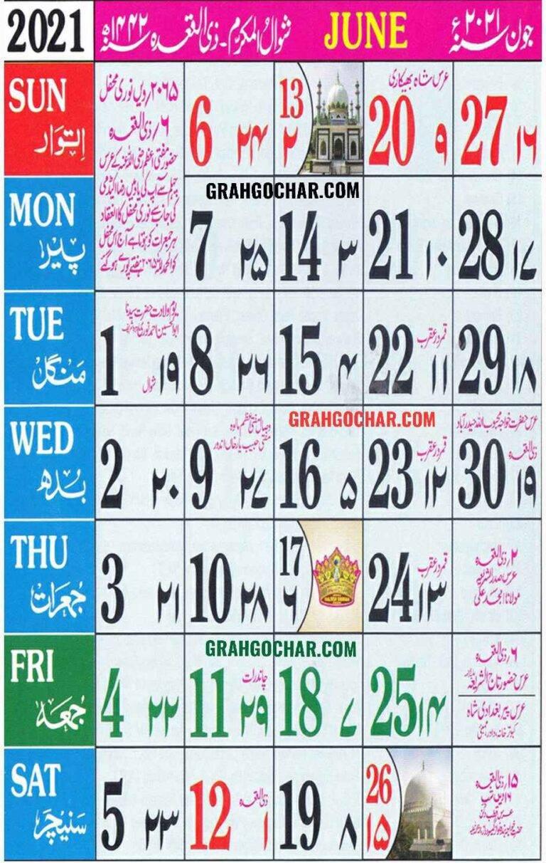 Urdu Calendar 2021 June | Islamic Calendar 2021 June December 2021 Islamic Calendar